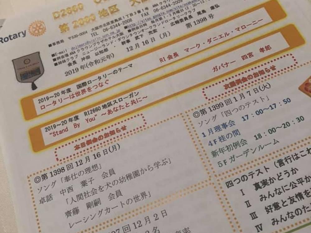 大阪堂島ロータリークラブ第1398回例会