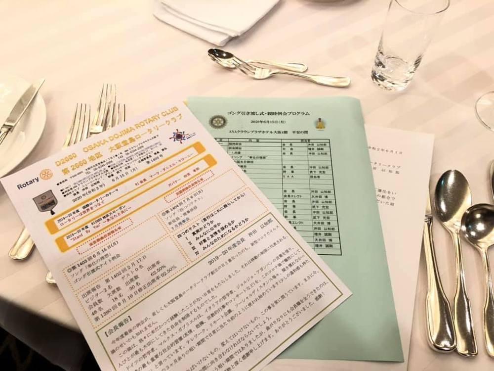 大阪堂島ロータリークラブ2019-20年度最終例会
